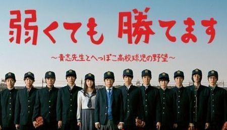 弱くても勝てます~青志先生とへっぽこ高校球児の野望.jpg