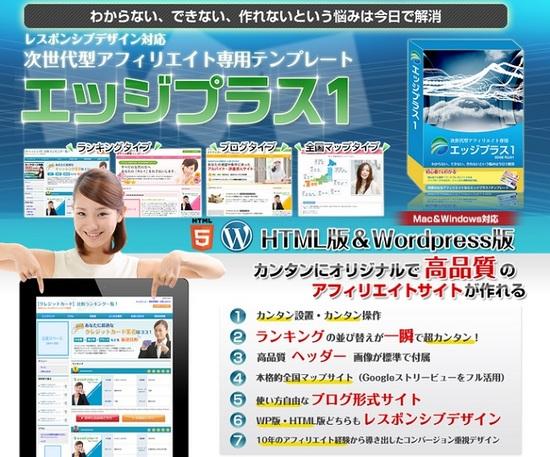 edgeplus1.jpg
